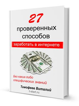 Книга как заработать в интернете домашний бизнес идеи бесплатно